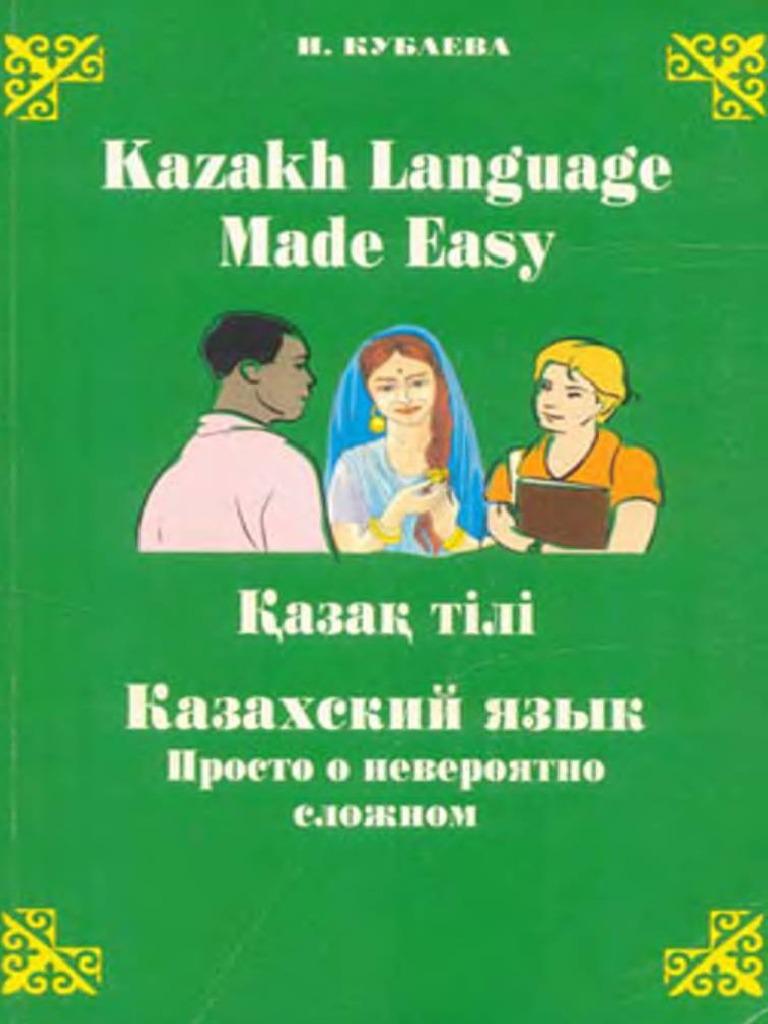 Учим казахский язык самостоятельно i