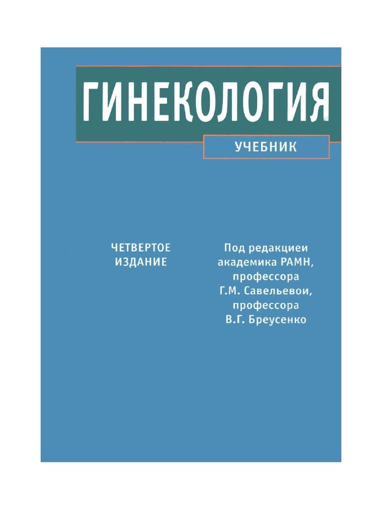 Учебник савельева гинекология