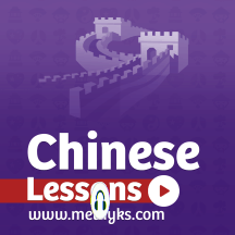 Lesson 020. Travelling in China. Part 2.: We continue to learn words and phrases useful when you travel in China. The dialogues are based on real-life situations and the language that you hear in these dialogues can be used right away, it is the language that people actually speak.