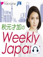 秋元才加のWeekly Japan!! Vol.70