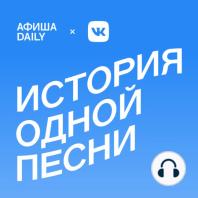 Uma2rman — «Прасковья»