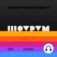Валера Юшков о создании музыки