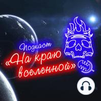 #3 - Батя года: Единственный на свете третий выпуск нашего подкаста собрал за виртуальным столиком в космическом баре «На краю вселенной» всего трёх пилотов, а именно Антона «miron_khuzd» Миронова, Егора «FenixBK» Круцкого и Сергея «Borlader» Пищальникова, чтобы обсудить последние события игровой индустрии планеты Земля. Как всегда, не забудьте заказать любимый напиток и присоединяйтесь к нашей уютной компании.  В этом выпуске мы обсудим:  0:00:00 [Про трофеи!] Сухая неделька. Xbox-ачивки в Minecraft на Switch и список трофеев God of War. Погодите, что?! 0:04:40 Переиздания Shenmue и Shenmue II. Чем они примечательны и кто в них будет играть? 0:10:26 Неутешительные прогнозы по SEGA Mega Drive Mini. Что с ней не так? 0:14:27 Большое обновление для Monster Hunter World. Кто такой Девильо и что выкатили Capcom на этот раз? 0:19:35 [Во что мы играем?] Егор «FenixBK» Круцкий рассказывает о первых впечатлениях от God of War. Батя года! 0:34:53 [Сферический индюк в вакууме] Антон «miron_khuzd