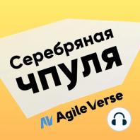 Чпуля №22. Agile-коучинг - это не только про коучинг!: Флеш-выпуск! Миша и Лева решили записать трилогию…