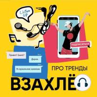Про Нурминского, Влада А4, прожарку Тимати и туалет за 23 миллиона баксов