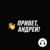 """22. Привет, Артемий!: Наша группа в ВК https://vk.com/andrey_privet  RSS https://rss.simplecast.com/podcasts/5513/rss Web https://privet.simplecast.fm/ iTunes  https://goo.gl/vrz25N Поддержать подкаст: Patreon https://www.patreon.com/PrivetAndrej YandexMoney (обязательно указывайте в примечании """"Привет, Андрей!"""") 41001490027612 Обратная связь в telegram: @privetfeedbackbot"""