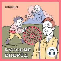 Подкаст Русские Вперёд: 61 выпуск - Подкаст на карантине (ПРЕВЬЮ)