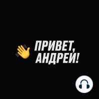 """27. Привет, Маркетинг!: --------------------- Наша группа в ВК https://vk.com/andrey_privet  RSS https://rss.simplecast.com/podcasts/5513/rss Web https://privet.simplecast.fm/ iTunes https://goo.gl/vrz25N Поддержать подкаст: Patreon https://www.patreon.com/PrivetAndrej YandexMoney (обязательно указывайте в примечании """"Привет, Андрей!"""") 41001490027612 Обратная связь в telegram: @privetfeedbackbot"""