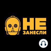 «Не занесли» на Patreon! Поддержите любимый подкаст: Поддержи «Не занесли» на Patreon! www.patreon.com…
