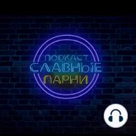 S15.06. Beat Film Festival 2021: Слава и Никита обсуждают документальное кино! Дан…