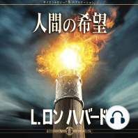 Hope of Man, The (Japanese Edition)