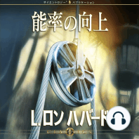 Increasing Efficiency (Japanese Edition)