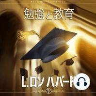 Study & Education (Japanese Edition)