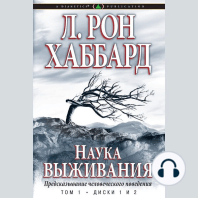 Science of Survival (Russian Edition)