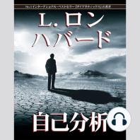 Self Analysis (Japanese Edition)