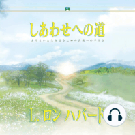 Way To Happiness, The (Japanese Edition)