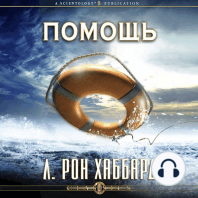 History of Clearing, The (Russian Edition)