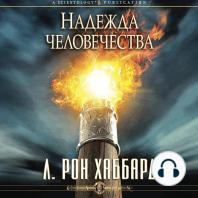 Increasing Efficiency (Russian Edition)