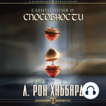 Scientology: Its General Background (Russian Edition)