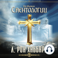 Soul Good or Evil, The (Russian Edition)