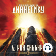 Machinery of the Mind, The (Russian Edition)