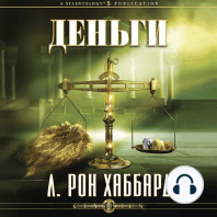 On the Second Dynamic - Sex, Children & The Family (Russian Edition)