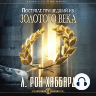 Scientology & Ability (Russian Edition)