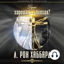 Story of Dianetics & Scientology, The (Russian Edition)