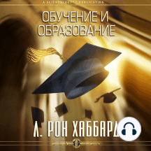 Wrong Thing To Do Is Nothing, The (Russian Edition)