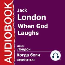 Когда боги смеются. Сборник рассказов