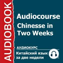 Китайский язык за 2 недели