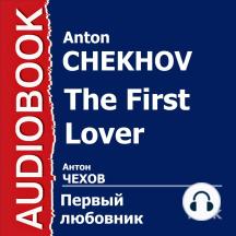 Первый любовник. Сборник рассказов и юморесок
