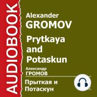 Прыткая и Потаскун