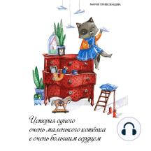 История одного очень маленького котенка с очень большим сердцем