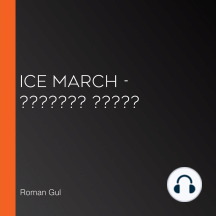 Ice March - ??????? ?????