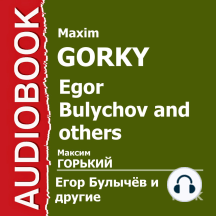 Егор Булычев и другие