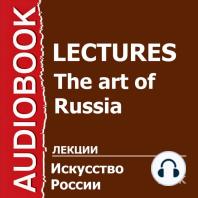 Искусство России