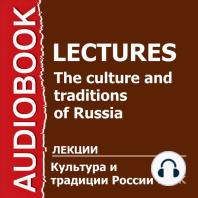Культура и традиции России