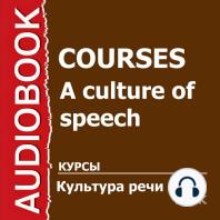 Культура речи. Как правильно и грамотно говорить по-русски