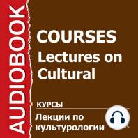 Лекции по культурологии