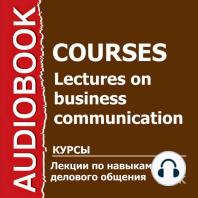 Лекции по навыкам делового общения