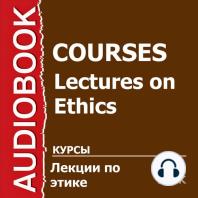 Лекции по этике