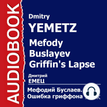 """Мефодий Буслаев """"Ошибка грифона"""""""