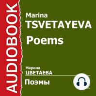 Поэмы