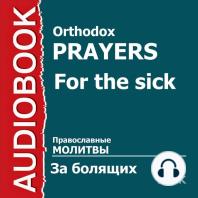 Православные молитвы за болящих
