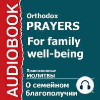 Православные молитвы о семейном благополучии