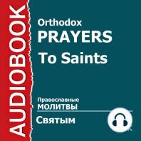 Православные молитвы святым