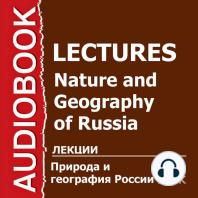 Природа и география России