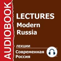 Современная Россия