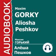 Алеша Пешков